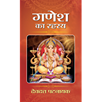 Ganesh Ka  Rahasya (Hindi Edition)