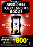 [新形式問題対応/音声DL付] 3週間で攻略 TOEIC(R) L&Rテスト900点! 残り日数逆算シリーズ