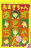 あずきちゃん なかよし60周年記念版(1) (KCデラックス)