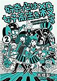 好奇心は女子高生を殺す(2) (サンデーうぇぶりコミックス)