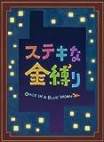 ステキな金縛り Blu-rayスペシャル・エディション(特典DVD付3枚組)