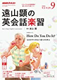 NHKラジオ遠山顕の英会話楽習 2018年 09 月号 [雑誌]