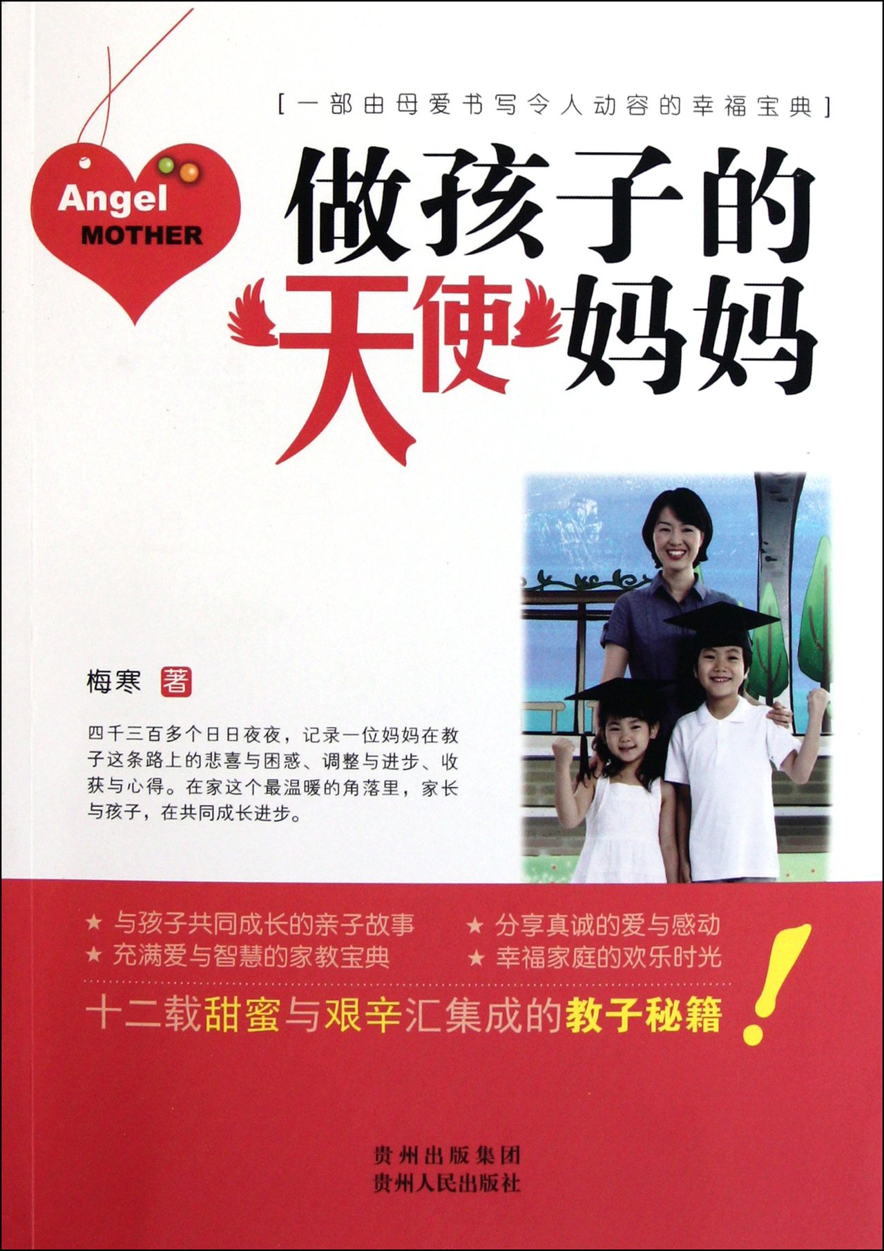 Download Be An Angel Mother For Your Kid (Chinese Edition) PDF