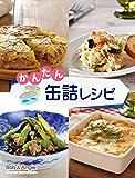 かんたん缶詰レシピ (ボブとアンジーebook)