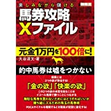 楽しみながら儲ける馬券攻略Xファイル 元金1万円を100倍に! (競馬王馬券攻略本シリーズ)