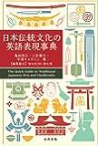 日本伝統文化の英語表現事典