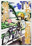 びわっこ自転車旅行記 滋賀→北海道編 (バンブーコミックス)