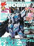 電撃HOBBY MAGAZINE (ホビーマガジン) 2015年 03月号 [雑誌]