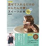 【Amazon.co.jp 限定】コンテナ保存容器でできる! たっきーママの混ぜて入れるだけのかんたん可愛いスイーツの本 (扶桑社ムック)
