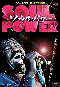 映画『ソウル・パワー』公式サイト - UPLINK