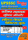 SOLVED PAPERS AND PRACTICE BOOK: UPSSSC JUNIOR ASSISTANT (20191011 Book 485) (Hindi Edition)