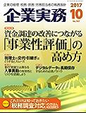 企業実務 2017年10月号 (2017-09-25) [雑誌]