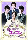 金よ出てこい☆コンコン DVD-BOX3