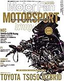 モータースポーツ の テクノロジー 2019 - 2020 (モーターファンイラストレーテッド 特別編集 モーターファン別冊)