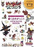 くまのがっこう STICKER BOOK (バラエティ)
