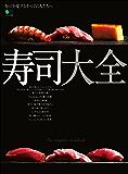 寿司大全[雑誌] エイムック