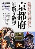 京都府謎解き散歩 (新人物文庫)