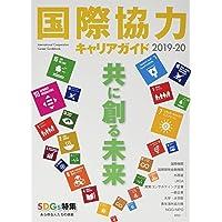 国際協力キャリアガイド〈2019‐20〉共に創る未来
