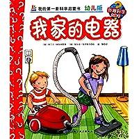 妙趣科学立体书:我家的电器(幼儿版)
