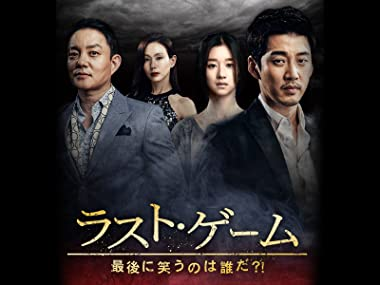 [DVD]ラスト・ゲーム~最後に笑うのは誰だ?!