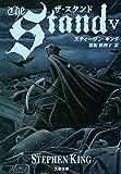 ザ・スタンド(5) (文春文庫)