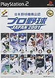 プロ野球JAPAN 2001