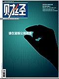 《财经》2018年第17期 总第534期 旬刊
