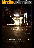 幻の酒をもとめて: 新潟銘酒の父 田中哲郎 (22世紀アート)