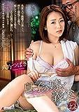 息子の嫁と義父 八乃つばさ/SPRD-1080/タカラ映像 [DVD]