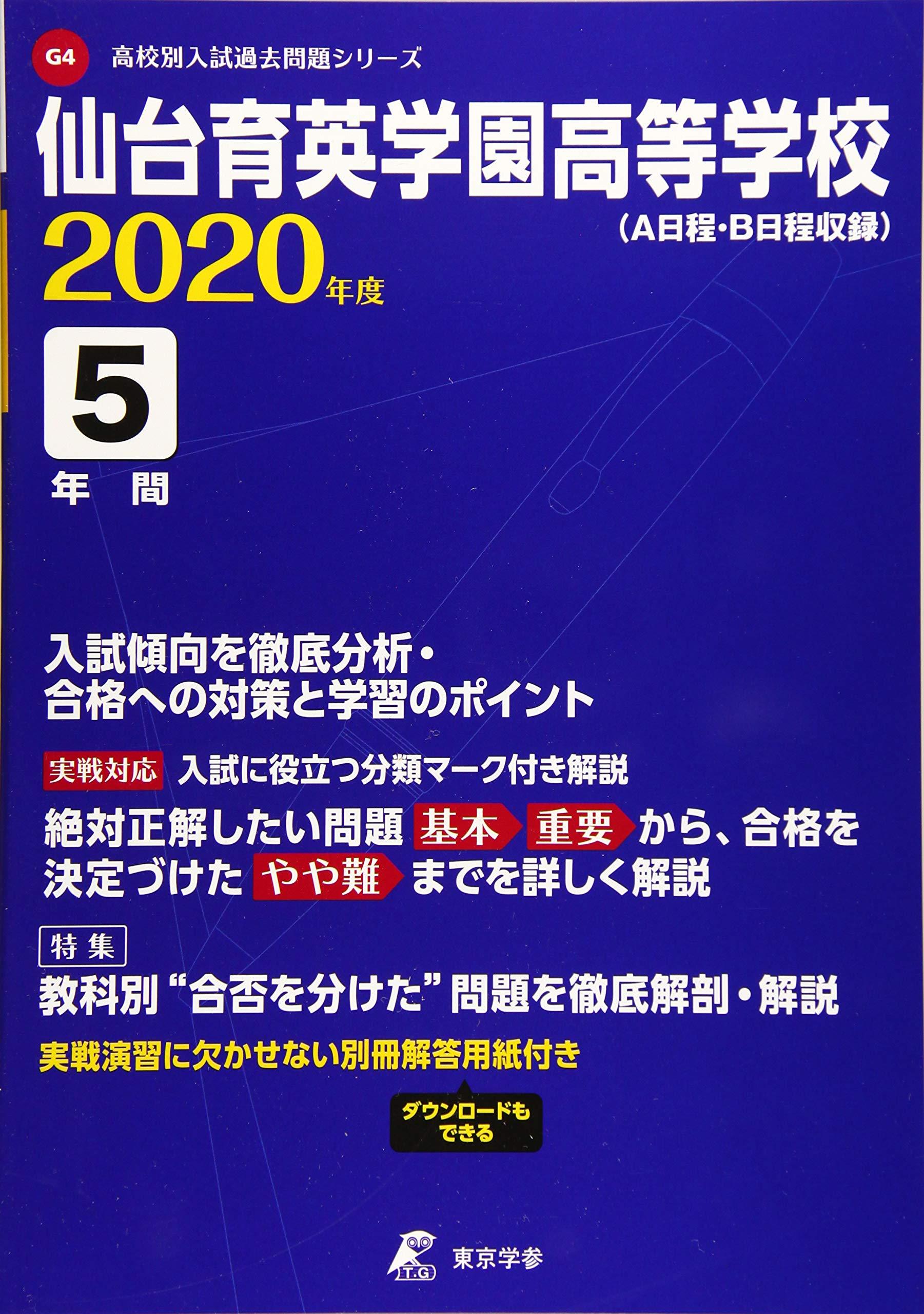 入試 高校 県 2020 日程 私立 栃木