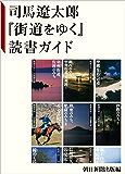 司馬遼太郎『街道をゆく』読書ガイド