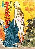 ダイナソア・ゾーン (1978年) (ゴラク・コミックス)