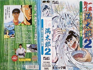 Amazon.co.jp: 一本包丁満太郎2...