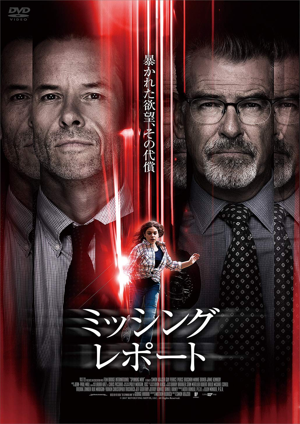 Guy Pearce - Spinning Man Edizione: Giappone Italia DVD: Amazon.es ...