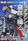 ビッグマシンを自在に操る5 [DVD]