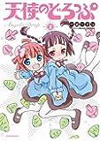 天使のどろっぷ 2 (メテオCOMICS)