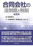 合同会社の法制度と税制〔第三版〕