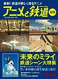 旅と鉄道 2018年増刊9月号 アニメと鉄道2018
