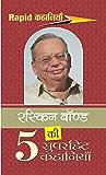 Ruskin Bond Ki Paanch Superhit Kahaniyan (Hindi Edition)