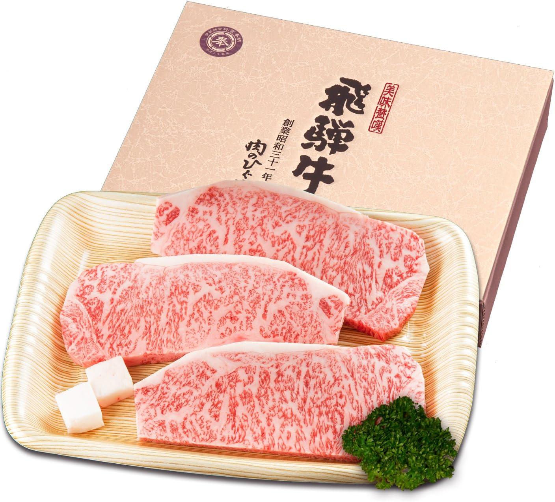 肉のひぐち 飛騨牛 肉 ギフト サーロイン ステーキ