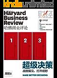 超级决策(《哈佛商业评论》2015年第5期)