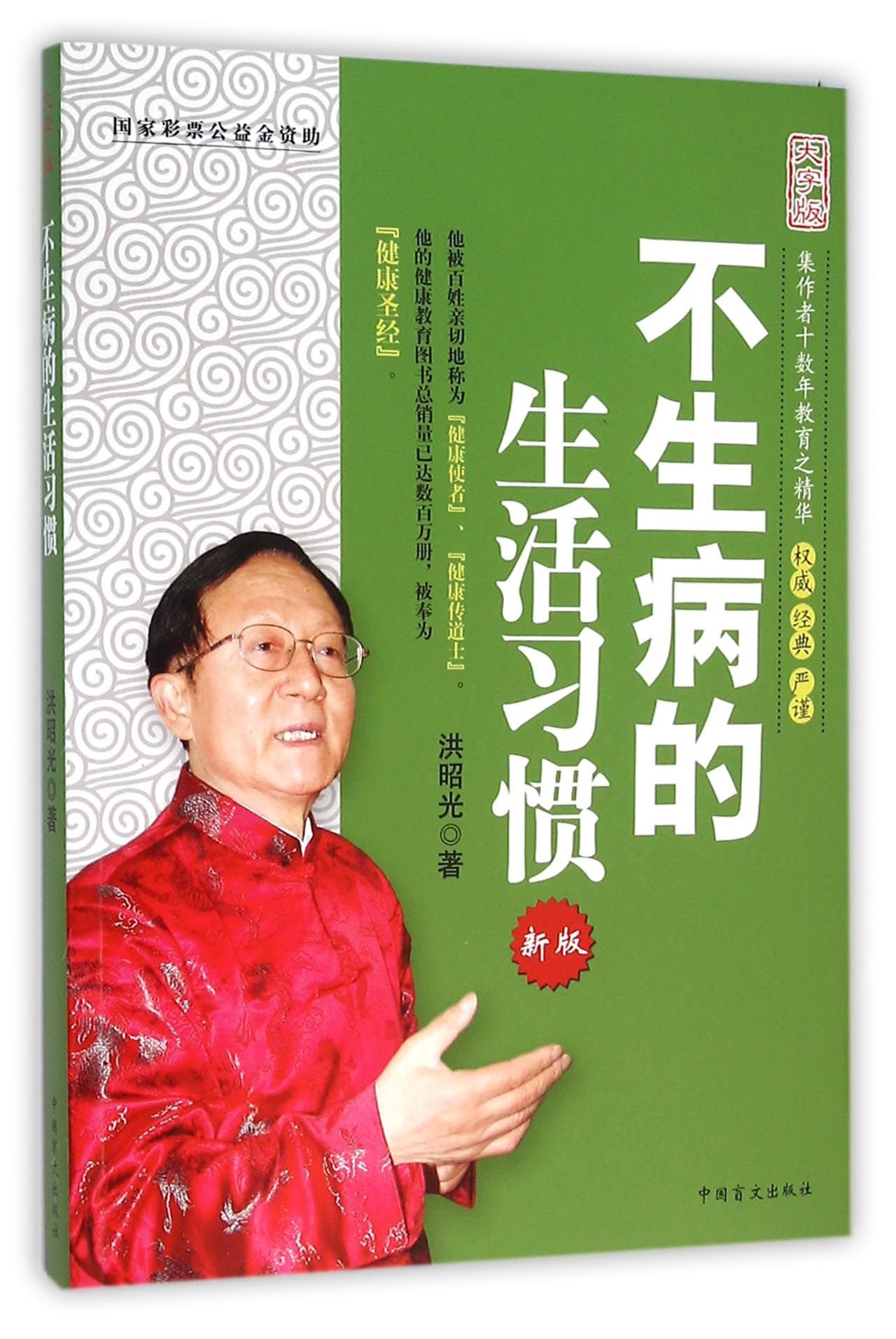 Download Good Living Habits Keep You From Diseases (Chinese Edition) pdf epub