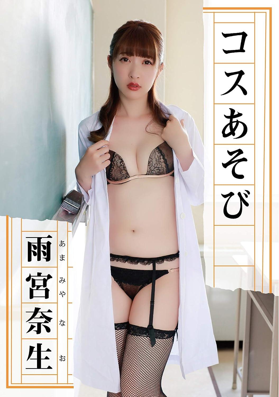 Fカップグラドル 雨宮奈生 Amamiya Nao さん 動画と画像の作品リスト