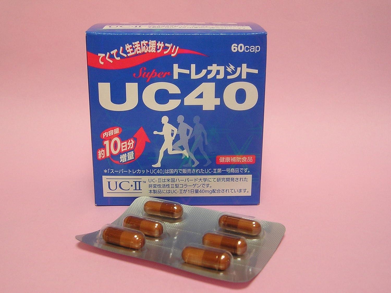 スーパートレカットUC40(非変性2型コラーゲン)3箱 B0068VUN5C
