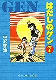 はだしのゲン(7) (中公文庫コミック版)