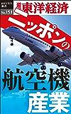 ニッポンの航空機産業―週刊東洋経済eビジネス新書No.151