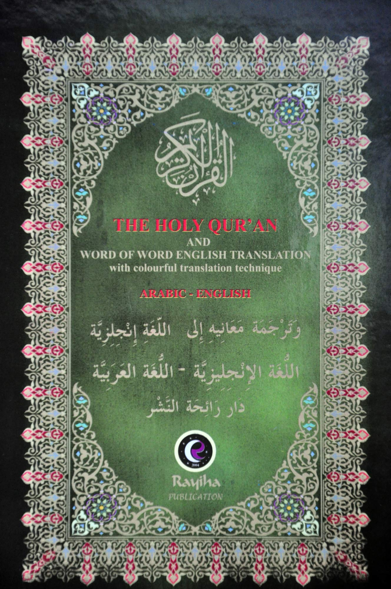 Quran in English and Arabic Text - The Holy Koran with