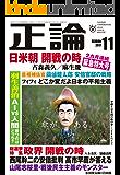 月刊正論 2017年 11月号 [雑誌]