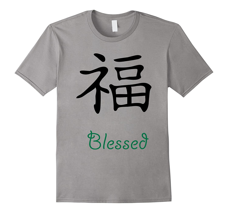 Funcle Shirt Kanji Chinese Symbol T Shirt Gift For Uncles Anz