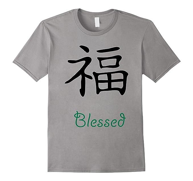 Amazon Chinese Symbol For Blessed Tshirt Clothing